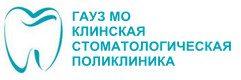 ГАУЗ МО Клинская стоматологическая поликлиника